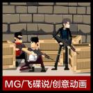 威客服务:[58117] flash动画/MG动画/二维动画/飞碟说动画/课件动画/手绘动画/