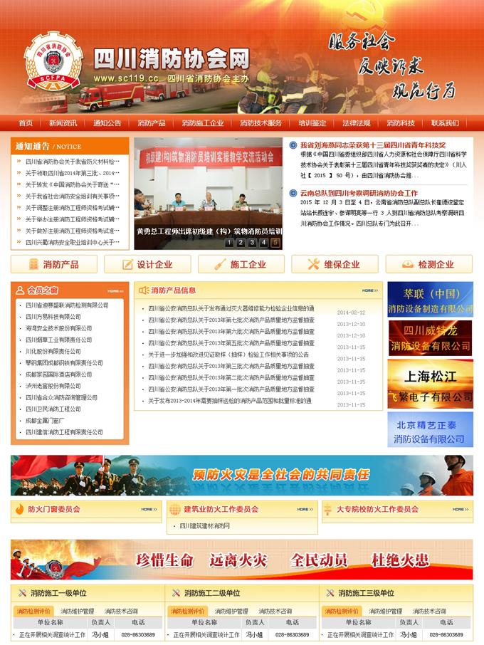 四川消防协会网