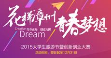 漳州2015大学生旅游节暨创新创业大赛