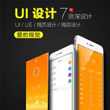威客服务:[58791] 【爱的视觉UI设计简版】交互设计手机移动APP软件界面设计