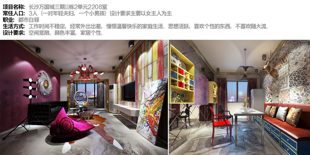 长沙万国城三期11栋2单元2208室
