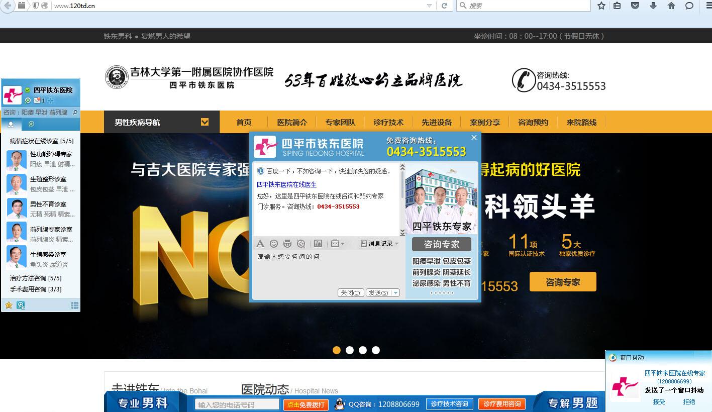 吉林四平鐵東醫院PC站、移動站及專題