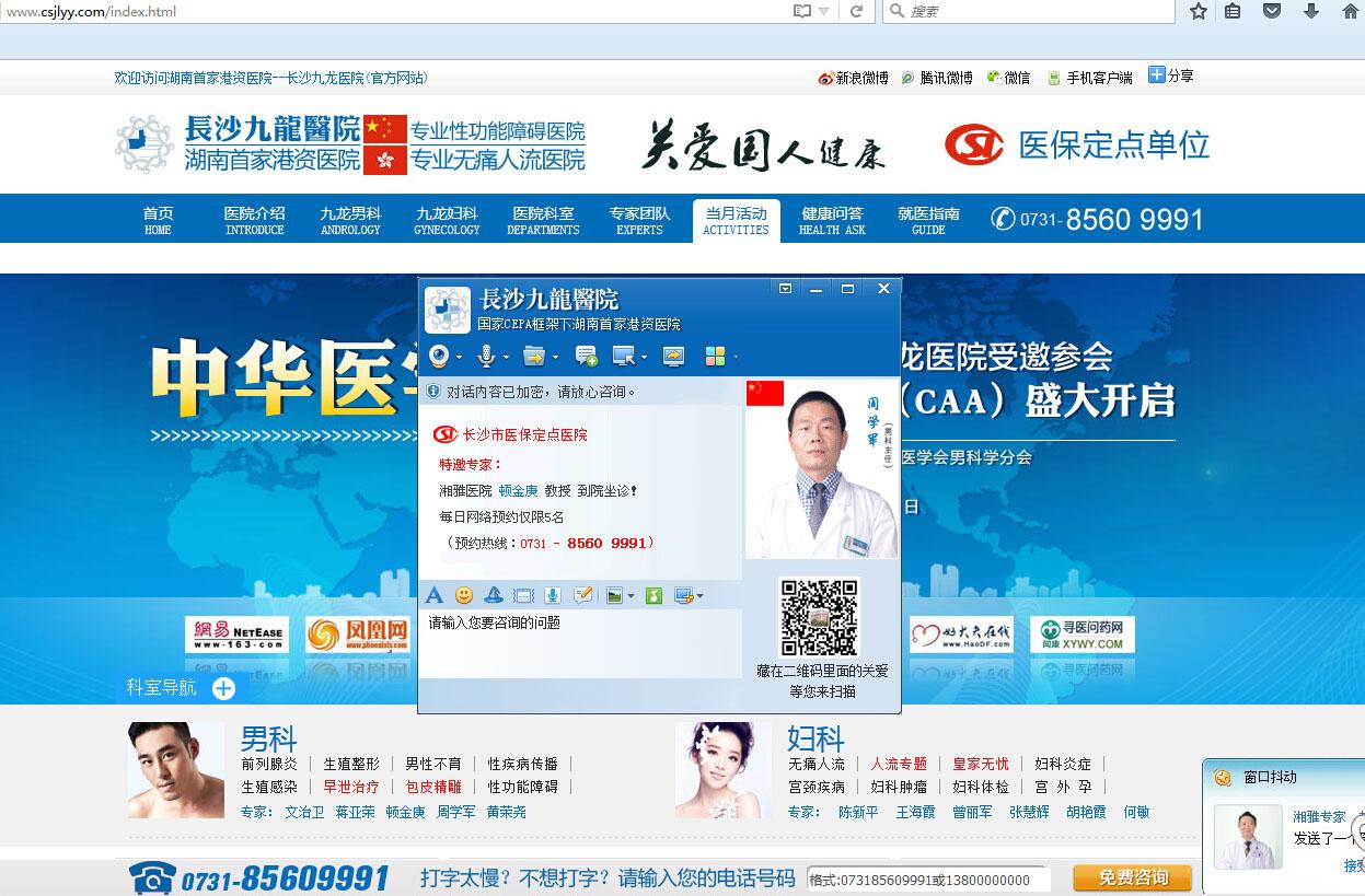 長沙九龍醫院男婦科PC、移動網站及專題