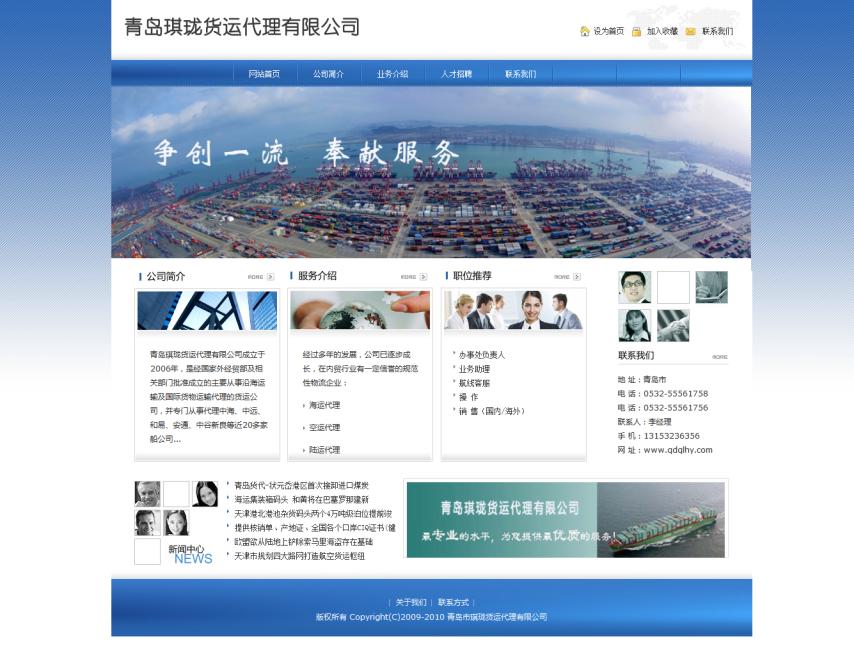 模板站—货运网站