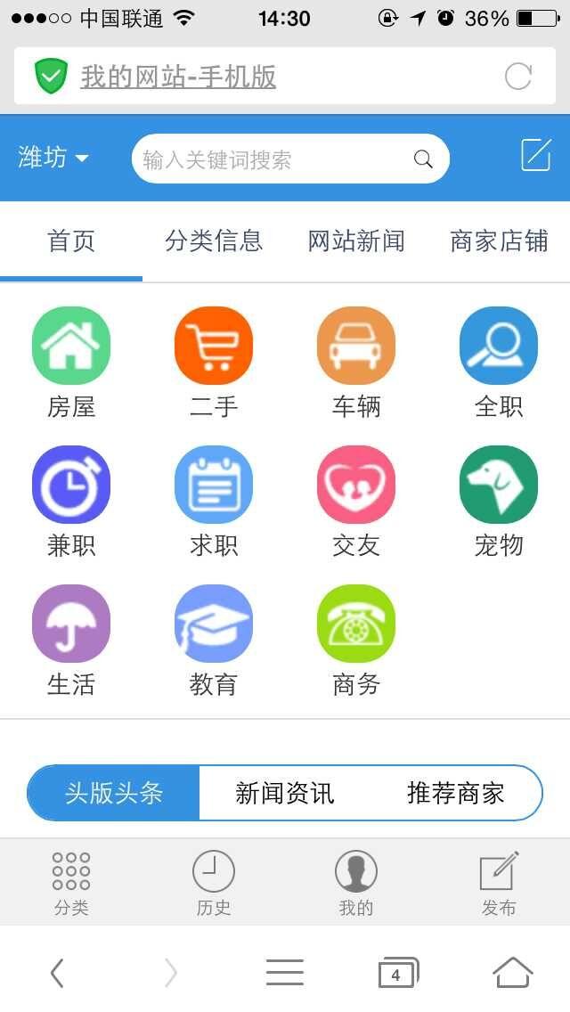 乐迪传媒网络自主开发的多城市地区分类网站电脑手机同步系统