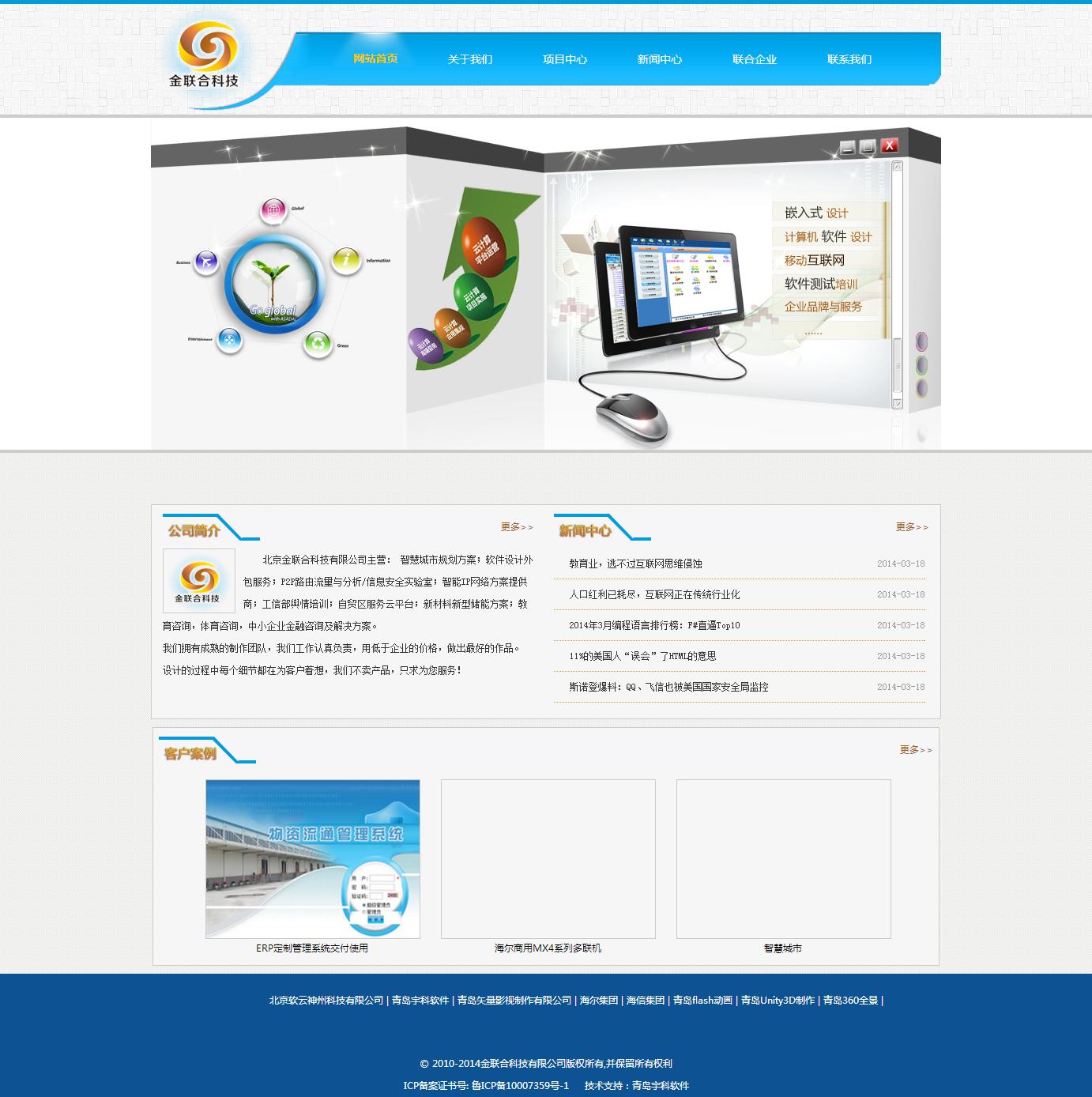 展示類網站