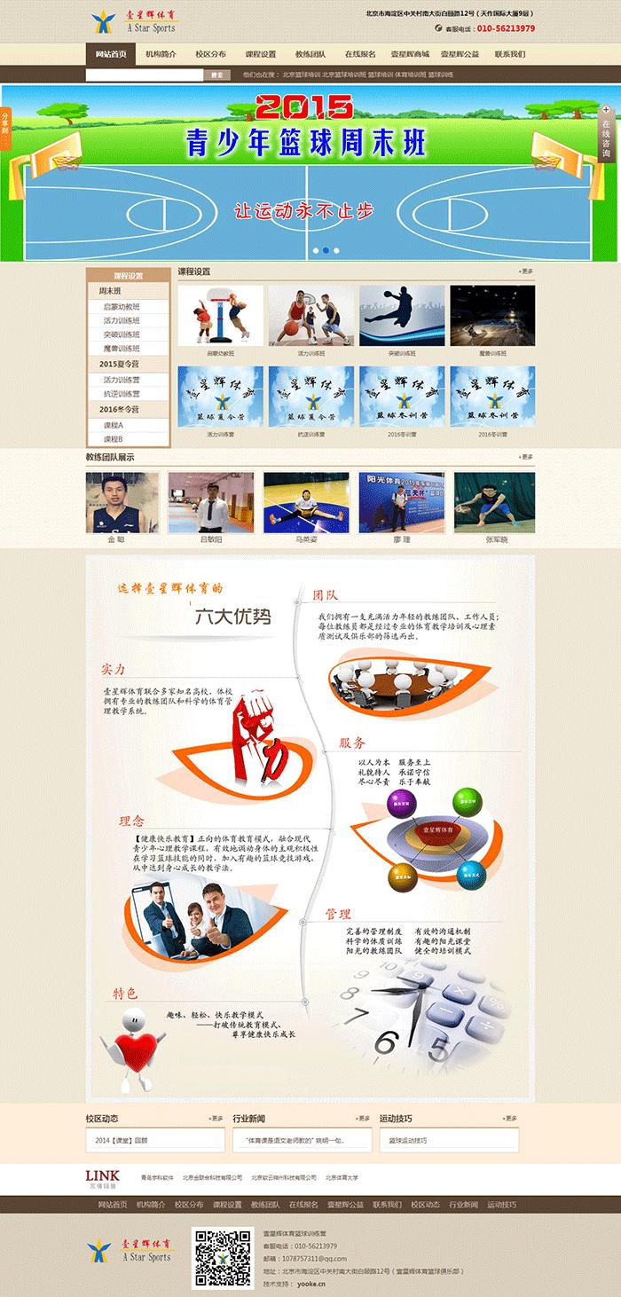 行業類網站