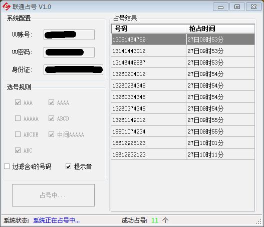 聯通ESS搶號軟件