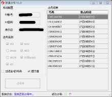 联通ESS抢号软件