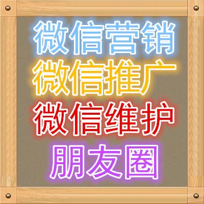 微信推广/微信公众号推广/朋友圈推广/微信朋友圈推广