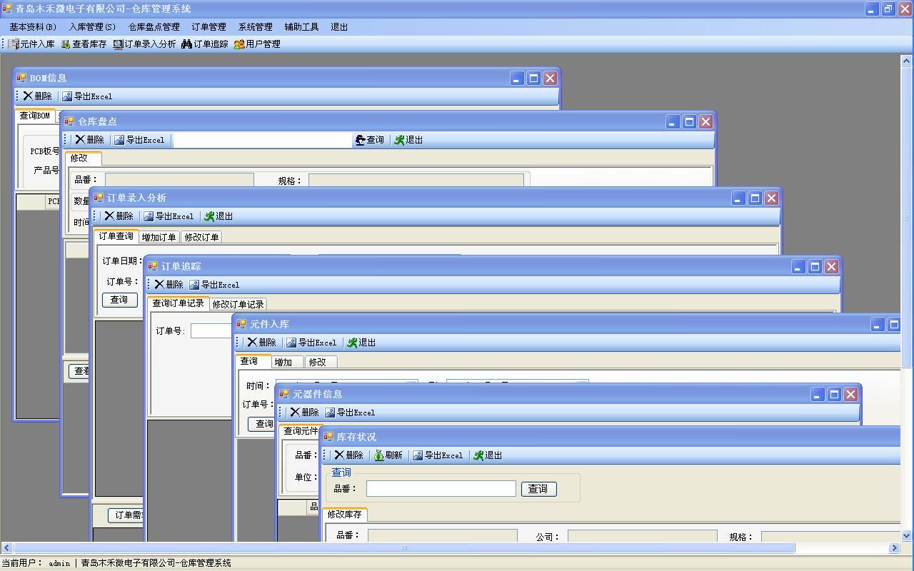 青岛木禾微电子公司-进销存管理系统
