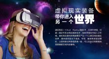 虚拟现实海报
