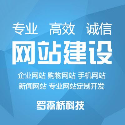 静态网站|企业|政府学校事业单位|个人|商户网站建设标准静态版