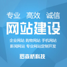 威客服务:[39344] 静态网站 企业 政府学校事业单位 个人 商户网站建设标准静态版