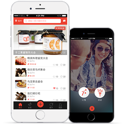 【案例35】社交约会活动朋友拼吃饭夜店伴游网聚会APP开发