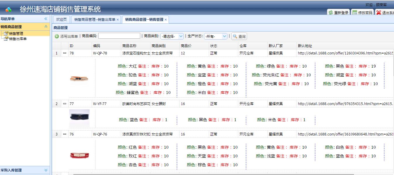 速淘店鋪銷售管理系統