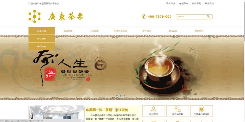 广东茶票有限公司