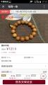 东方红木(拍卖系统)