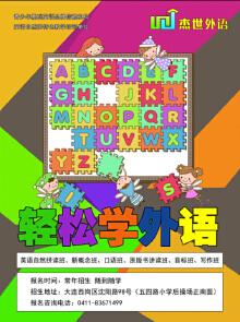 幼儿教育海报设计五星标准