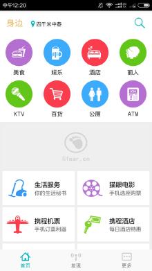 生活服务类的app