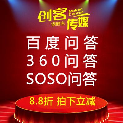 百度知道问答平台推广360soso搜狗问答整合口碑营销推广