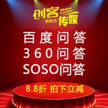 威客服务:[60396] 百度知道问答平台推广360soso搜狗问答整合口碑营销推广