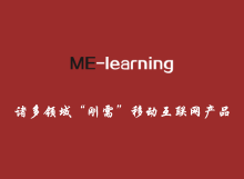 Me-Learning