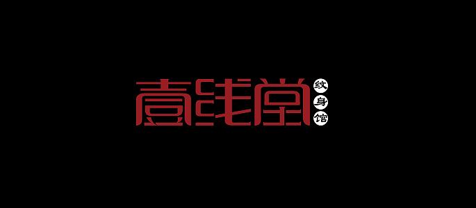 壹线堂纹身馆标识