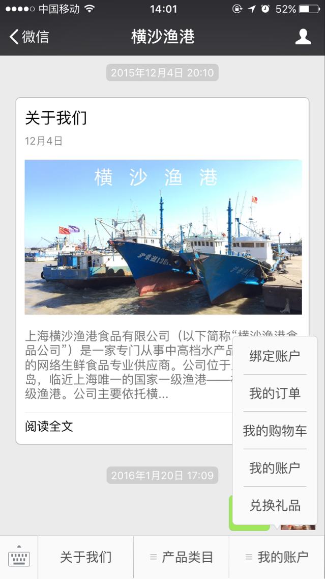 中高档水产品批发与零售网站 – 横沙渔港