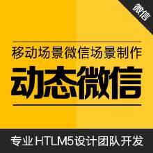威客服务:[60675] 微信移动场景,手机动态页,微信动态页,HTLM5