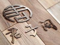 君子阁设计logo及vi应用