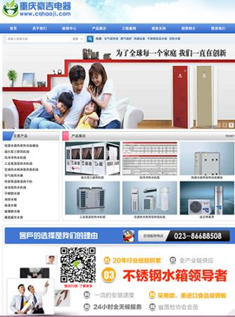 重庆豪吉电器官网