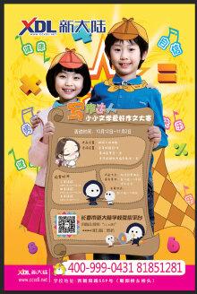 学校活动海报