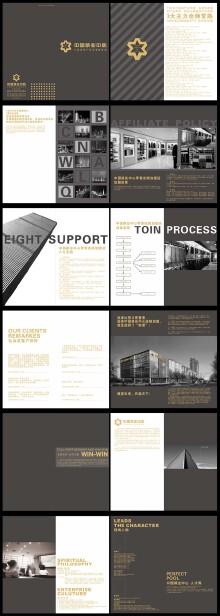 画册设计案例