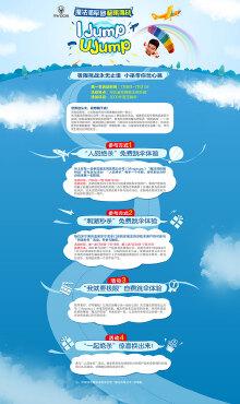 跳伞活动着陆页设计
