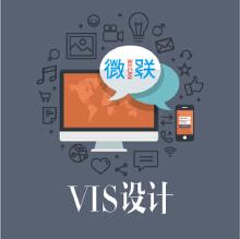 威客服务:[60830] VIS设计