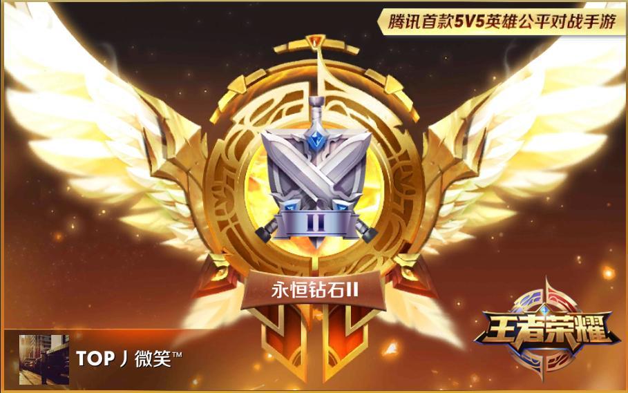 手游(王者荣耀)