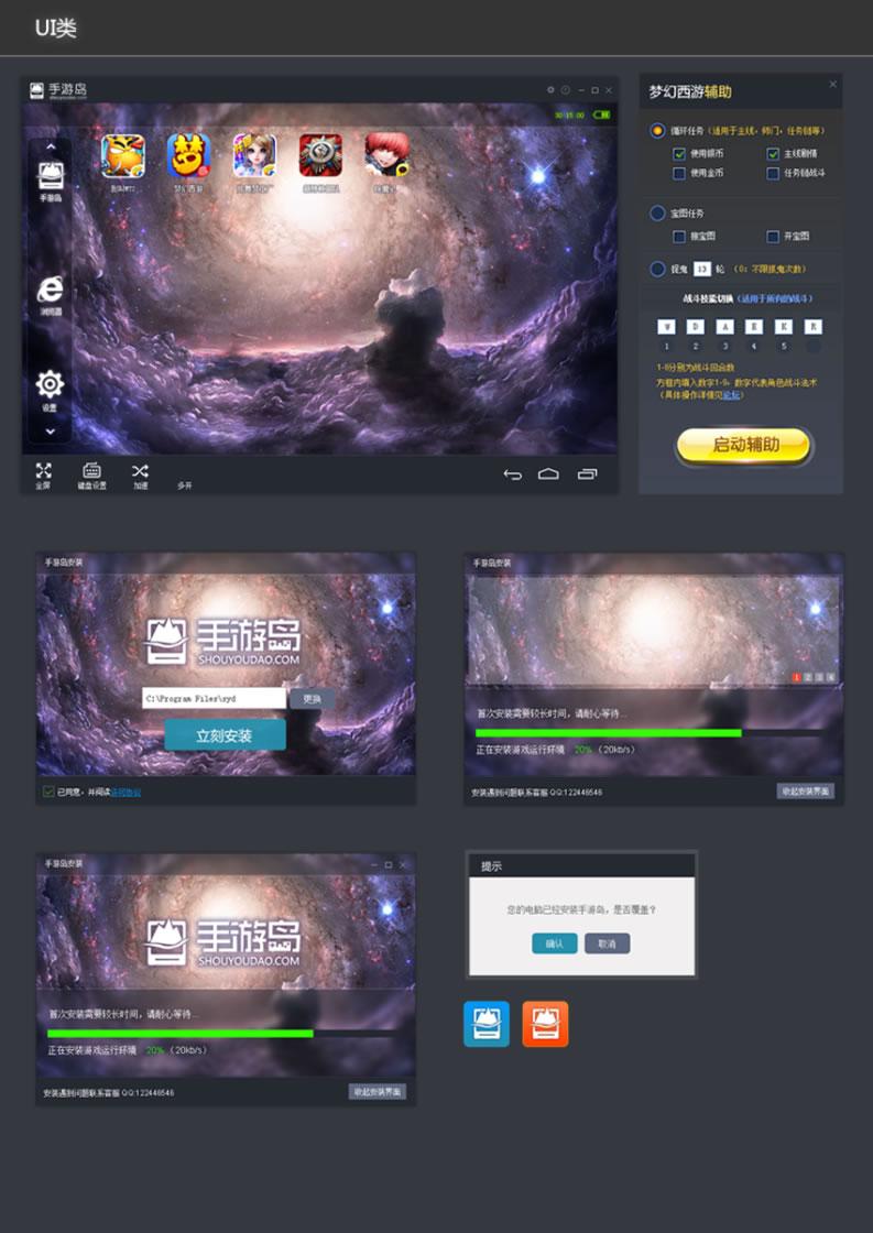 游戏类UI