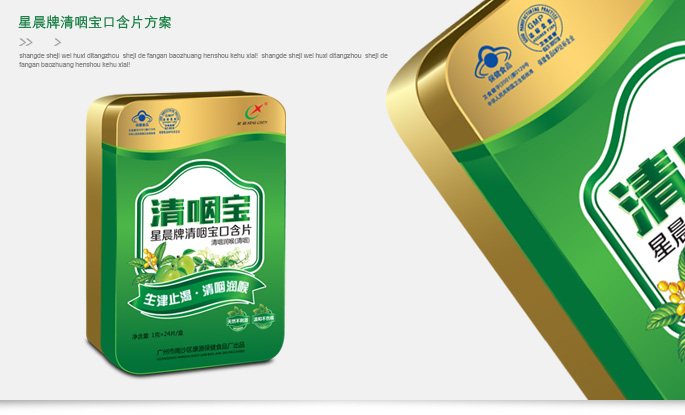 广州市南沙区康源保健食品包装