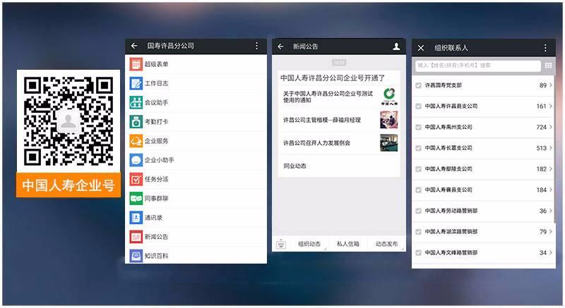 中国人寿企业号