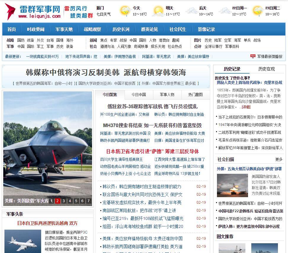 新聞資訊網站