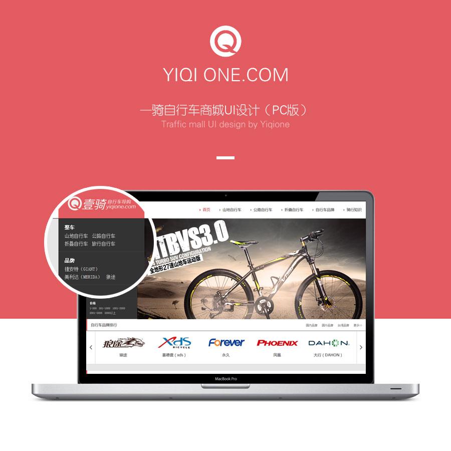 一騎自行車商城UI設計(PC版)