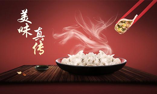桃源饺子网页美工设计
