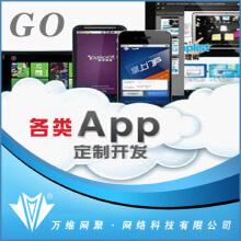 安卓苹果IOS等APP应用设计定制、封装打包或原生开发制作
