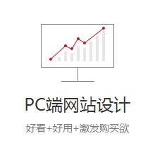 PC端网站建设