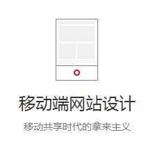 移动端网站设计制作