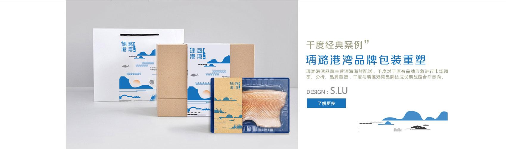 瑀潞港湾品牌包装