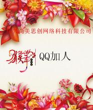 威客服务:[61260] QQ加人人丨QQ加仿真丨QQ群加人