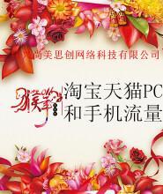 威客服务:[61264] 淘宝天猫营销丨淘宝天猫PC和手机流量