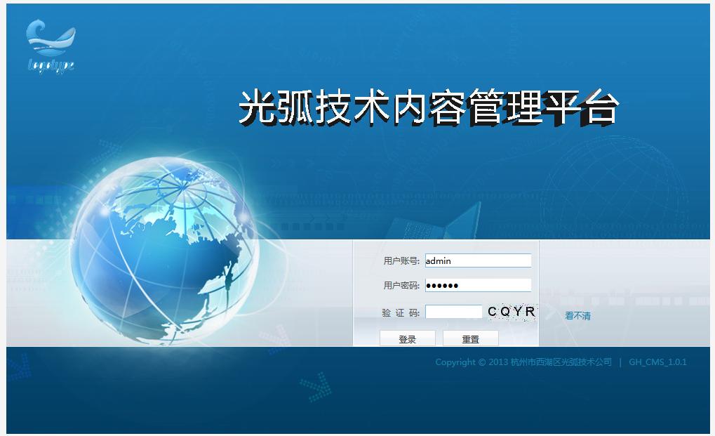 网站管理  系统
